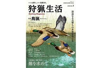 狩猟生活 vol.3